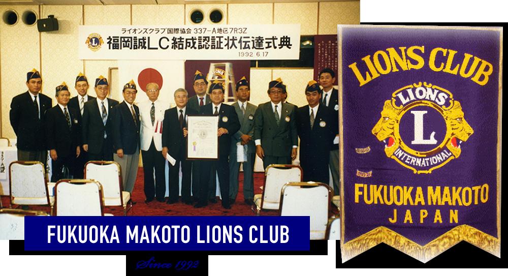 福岡誠ライオンズクラブ