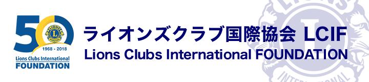 ライオンズクラブ国際協会 LCIF
