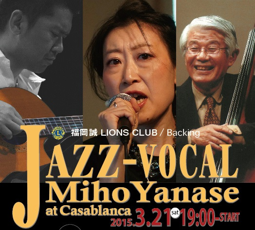 チャリティーコンサート(JAZZ-VOCAL MIHO-YANASE  at Casablanca)