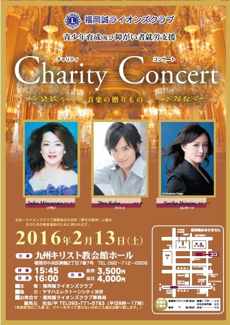 チャリティコンサート(音楽の贈り物)