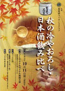 チャリティ「日本酒・秋のひやおろし飲み比べ」開催のお知らせ