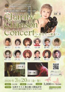 チャリティ「チャリティシャンソンコンサート ~あなたへ愛を~」開催のお知らせ