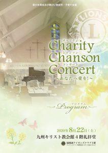 保護中: チャリティシャンソンコンサート 編集版公開ページ